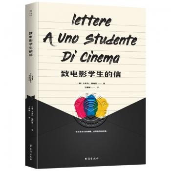 致电影学生的信