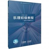 乐理初级教程(适用于歌舞专业)——上海市舞蹈学校校本教材系列丛书