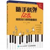 随手就弹:128首简易流行钢琴曲精选