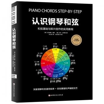 认识钢琴和弦(和弦基础与即兴创作的实用教程)