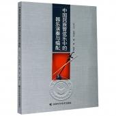 中国民族管弦乐中的器乐演奏与编配