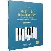 少年儿童钢琴启蒙教程:第一分册 单指(扫码音视频版)