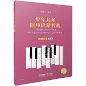 少年儿童钢琴启蒙教程:第二分册 两指(扫码音视频版)
