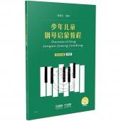 少年儿童钢琴启蒙教程:第四分册 四指(扫码音视频版)
