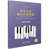 少年儿童钢琴启蒙教程:第三分册 三指(扫码音视频版)