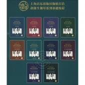 少年儿童钢琴启蒙教程:第六分册 复调小品(扫码音视频版)