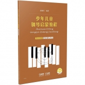 少年儿童钢琴启蒙教程:第五分册 黑白键与半音(扫码音视频版)
