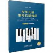 少年儿童钢琴启蒙教程:第七分册 演奏小品(扫码音视频版)