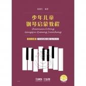 少年儿童钢琴启蒙教程:第八分册 车尔尼练习曲op.139,261(扫码音视频版)