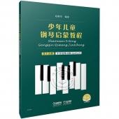 少年儿童钢琴启蒙教程:第十分册 车尔尼练习曲op.849,299(扫码音视频版)