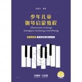 少年儿童钢琴启蒙教程:第九分册 车尔尼练习曲op.599(扫码音视频版)