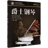 爵士钢琴(一级~三级)——中国音乐学院社会艺术水平考级精品教材