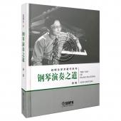 钢琴演奏之道(新版)——赵晓生学术著作系列【电子版请询价】
