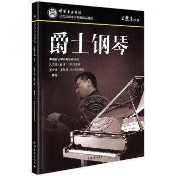 爵士钢琴(四级)——中国音乐学院社会艺术水平考级精品教材