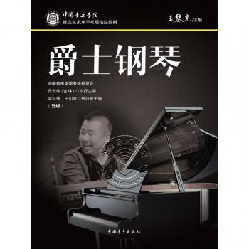 爵士钢琴(五级)——中国音乐学院社会艺术水平考级精品教材