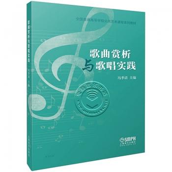 歌曲赏析与歌唱实践——全国普通高等学校公共艺术课程系列教材
