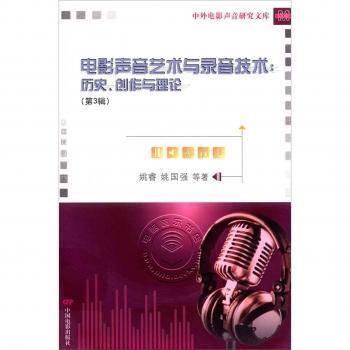 电影声音艺术与录音技术:历史、创作与理论(第3辑)——中外电影声音研究文库【电子版请询价】