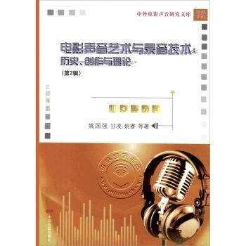 电影声音艺术与录音技术:历史、创作与理论(第2辑)——中外电影声音研究文库【电子版请询价】