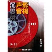 影视声音沉思录:林达悃文选【电子版请询价】
