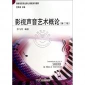影视声音艺术概论(第二版)——媒体创意专业核心课程系列教材【电子版请询价】