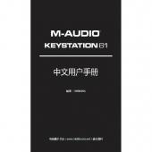 M-Audio Keystation 61 USB键盘中文说明书(电子版)