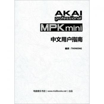 Akai MPK mini MKII 键盘控制器中文用户指南 / 中文说明书(电子版)