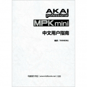 Akai MPK mini MKII 键盘控制器中文用户指南(电子版)