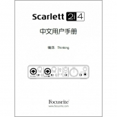 Focusrite Scarlett 2i4 音频接口中文说明书(电子版)
