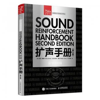 扩声手册(第2版)——传媒典藏·音频技术与录音艺术译丛