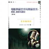 电影声音艺术与录音技术:历史、创作与理论(第1辑)——中外电影声音研究文库【电子版请询价】