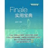 Finale实用宝典(Windows版)【电子版请询价】