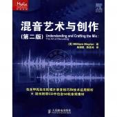混音艺术与创作<第二版>(附CD光盘)【电子版请询价】