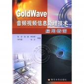 GoldWave音频视频信息处理技术应用指南【电子版请询价】